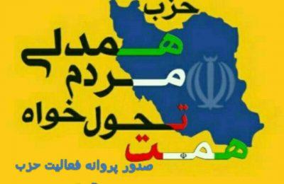 حزب همت مجوز فعالیت خود را از وزارت کشور گرفت
