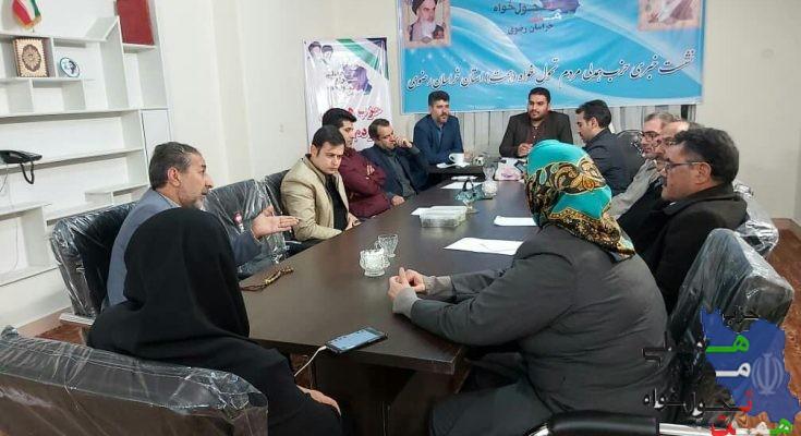 جلسه هم اندیشی افراد شاخص خراسان رضوی در محل دفتر حزب در مشهد