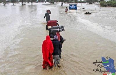 اطلاعیه جمع آوری کمکهای مردمی برای سیلزدگان سیستان و بلوچستان