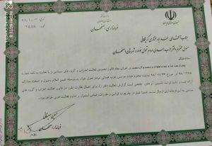 بیستمین دفتر استانی حزب همت در  اصفهان مجوز گرفت.