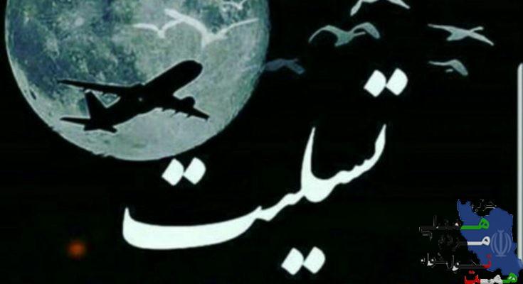 به یاد آن عزیزان سفر کرده و در توان خود مراسم سوگواری در دفاتر حزب همت در تمام استان ها بر پا خواهیم نمود.