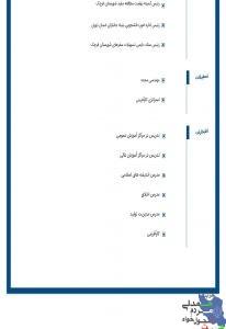 کاندیدای مجلس شورای اسلامی حزب همت
