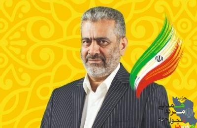 کاندیدای مجلس شورای اسلامی لیست همت