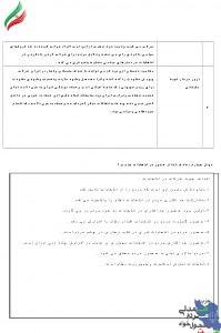 """آشنایی با کاندیداهای حزب همت در تهران """" رضا نامور """""""