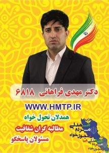 """آشنایی با کاندیدای لیست همت """" مهدی فراهانی """""""