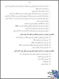 """آشنایی با کاندیداهای حزب همت در تهران """" علی اکبر حسینی """""""