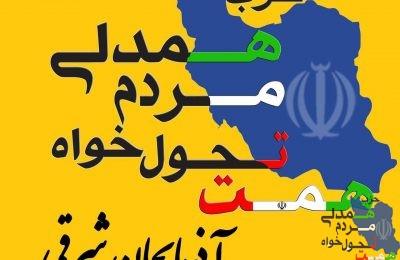 اعضای ائتلاف تحول گرایان مورد حمایت حزب همدلی مردم تحول خواه(همت) در آذربایجان شرقی