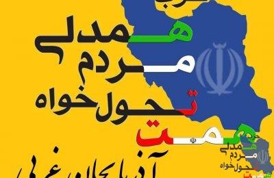 لیست کاندیداهای حزب #همت در آذربایجان غربی