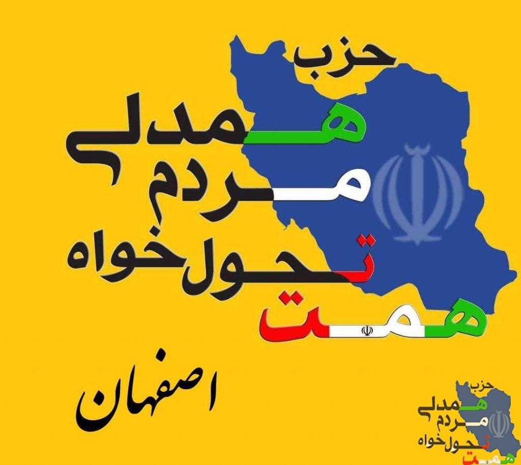 لیست کاندیداهای حزب #همت در اصفهان