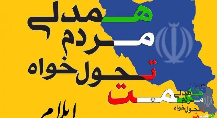 لیست کاندیداهای حزب #همت در ایلام