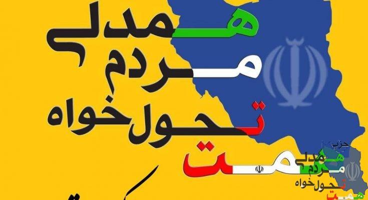 لیست کاندیداهای حزب #همت در کردستان