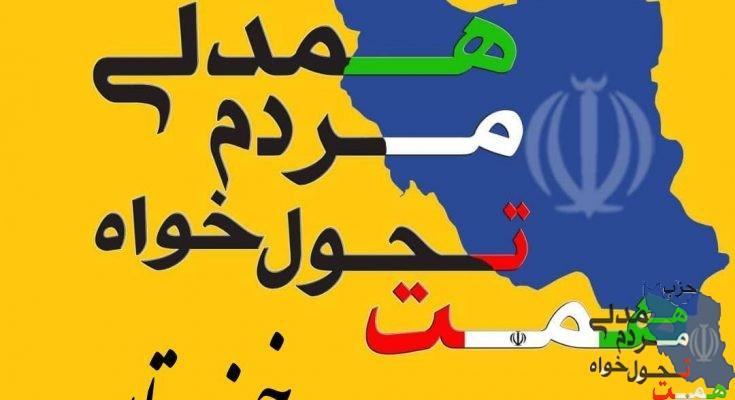 لیست کاندیداهای حزب #همت در خوزستان