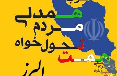 لیست کاندیداهای حزب #همت در البرز