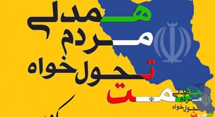 لیست کاندیداهای حزب #همت در مرکزی
