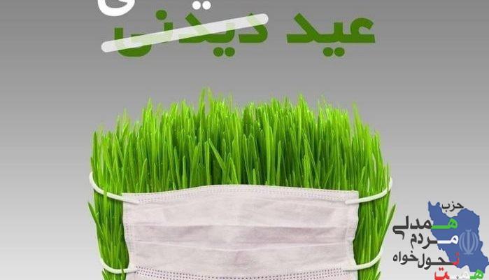 کمپین #نه_به_عید_دیدنی