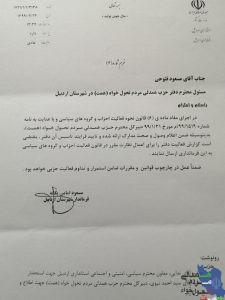 دفتر استانی حزب همت در اردبیل مجوز فعالیت گرفت.