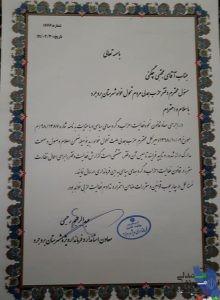 مجوز دفتر حزب همت در شهرستان بروجرد صادر شد.