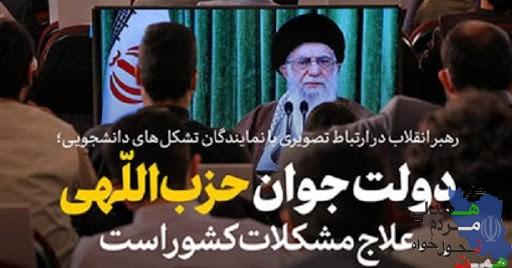 رهبر انقلاب: #دولت_جوان_حزب_اللهی علاج مشکلات کشور است