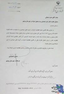 بیست و دومین دفتر استانی حزب همدلی مردم تحول خواه(همت) در شهرستان بوشهر مجوز فعالیت گرفت.
