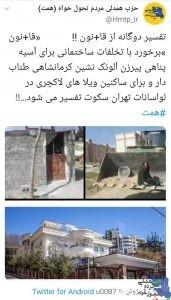توییت جانشین دبیرکل حزب همت در ارتباط با تخریب آلونک پیرزن کرمانشاهی