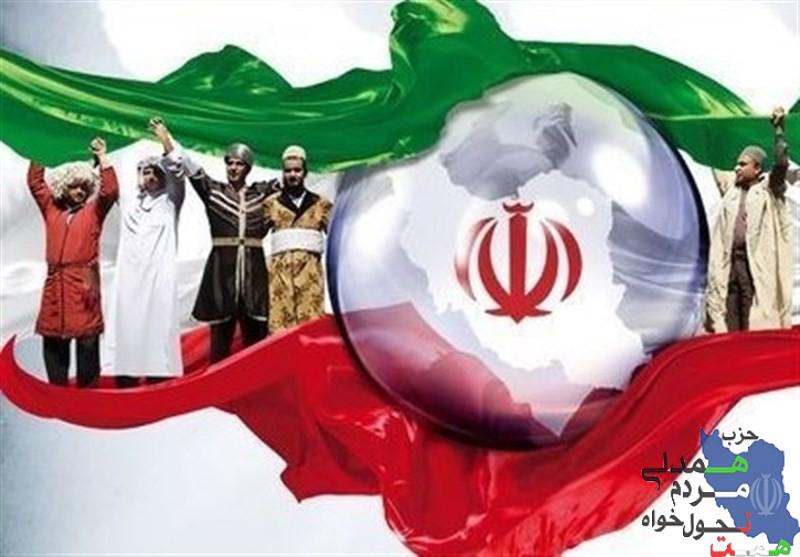 '' خانواده ایران ''