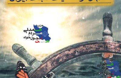 تحول خواهی ، اسم رمز عملیات نجات ایران