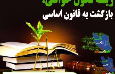 ریشه تحول خواهی؛ بازگشت به قانون اساسی