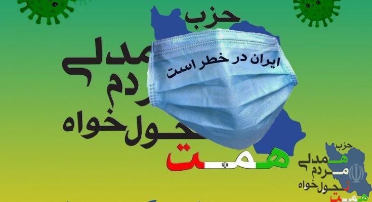 حزب همت به کمپین #من_هم_ماسک_میزنم می پیوندد