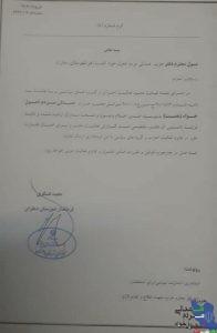 مجوز دفتر حزب همت در شهرستان دهلران صادر شد.