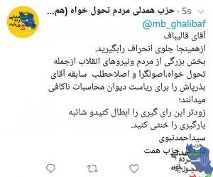 توییت دبیرکل حزب همت خطاب به ریاست محترم مجلس در پی انتخاب ریاست جدید دیوان محاسبات کشور