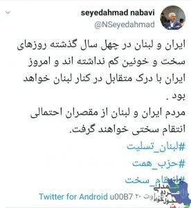 توییت تازه #دبیر_کل_حزب_همت در ارتباط با واقعه خونین #بیروت
