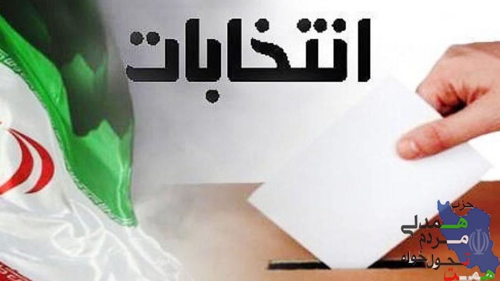 لیست کاندیداهای #حزب_همت در دور دوم #مجلس_یازدهم: