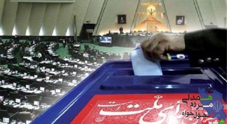 لیست کاندیداهای منتخب #حزب_همت در دور دوم به مجلس