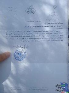 مجوز دفتر حزب همت در شهرستان اسکو توسط فرمانداری این شهرستان صادر شد. سپاس از پیگیری های جناب آقای امیر صحرانورد