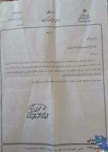 مجوز دفتر حزب همت در شهرستان ازنا توسط فرمانداری این شهرستان صادر شد.