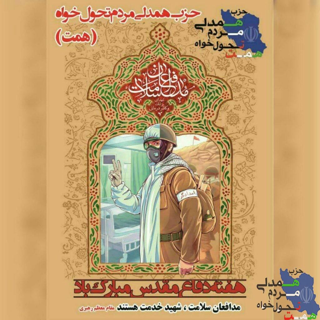 دفاع مقدس، نام آشناترین واژه در قاموس حماسه های عزت آفرین ایران