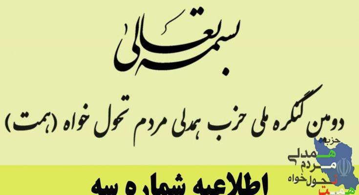 اطلاعیه شماره 3 / ثبت نام کاندیداتوری بازرسی حزب همت