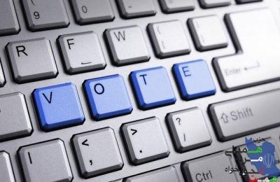 اطلاعیه شماره ۶ آموزش نحوه کار با سامانه رای گیری انتخابات بازرسی در دومین کنگره ملی حزب همت