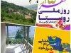 ۱۵مهرماه روز ملی عشایر و روستا گرامی باد