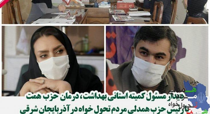 دیدار مسئول کمیته بهداشت و درمان حزب همت در آذربایجان شرقی با رئیس این استان