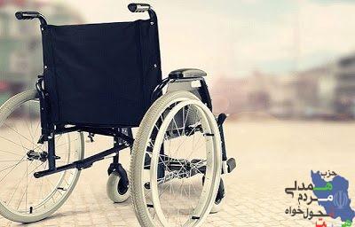 """"""" معلولین و دردهای سنگین """""""