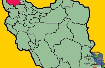 دومین شعبه استانی حزب همت در استان آذربایجان شرقی مجوز گرفت.