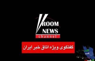 گفتگوی ویژه اتاق خبر ایران با موضوع انتخابات 1400 با حضور دبیرکل حزب همت