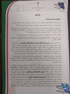 مرز برزخی مشهد! اختلافات سیاسی مسئولین در مرز سیاسی بین مشهد، طرقبه و شاندیز قابل حل نیست؟