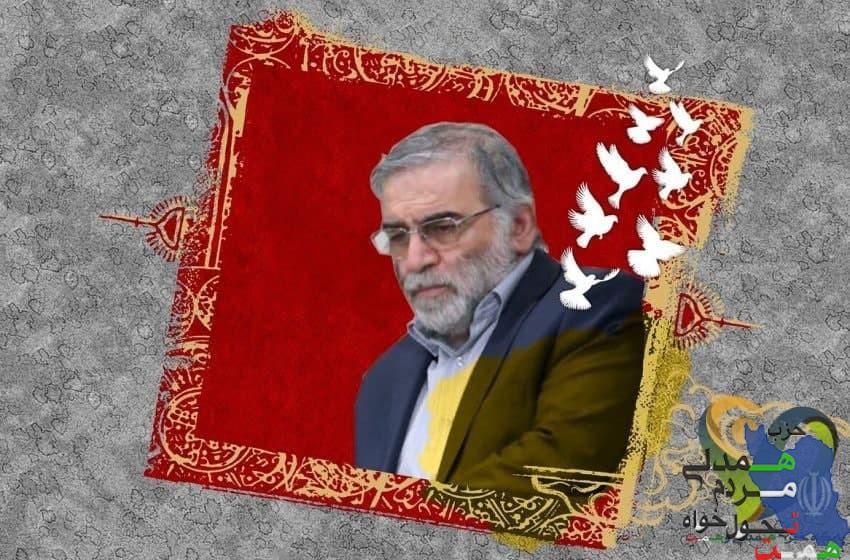 حزب همت اقدام تروریستی ناجوانمردانه شهادت شهید فخری راده را محکوم کرد.
