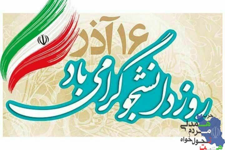 روز دانشجو تجلی بصیرت و مظهر ایثار و استقلال و آزادی است
