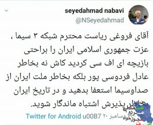 توییت سید احمد نبوی