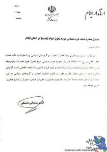 اولین مجوز شعبه استانی حزب همت در ایلام صادر شد