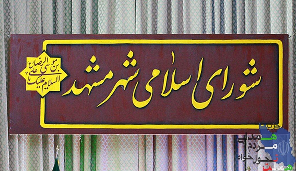 دعوت از متخصصین شهری استان خراسان رضوی