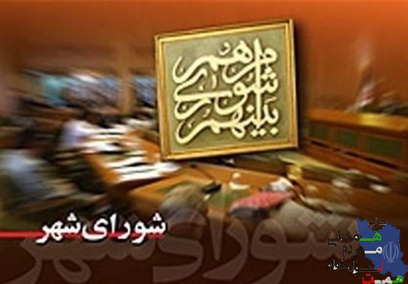 فراخوان دعوت از کاندیداهای احتمالی انتخابات شورای اسلامی شهر و روستای سال ۱۴۰۰